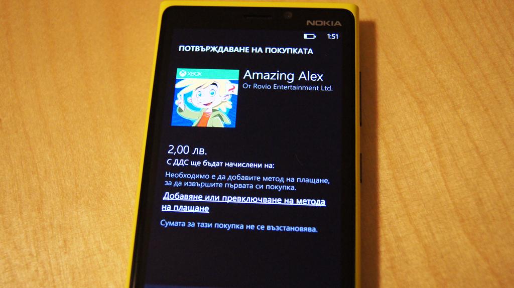Amazing Alex Windows Phone 8