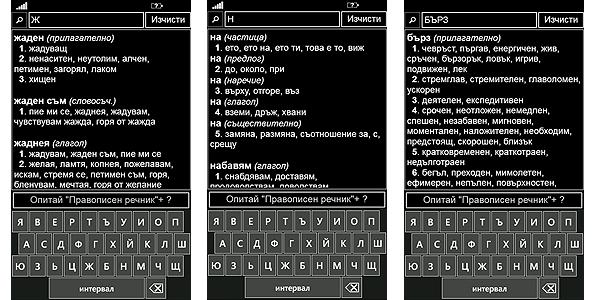 БГ Синонимен речник