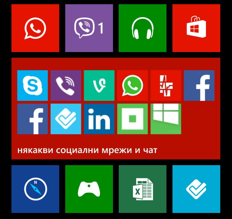 App Folder за Windows Phone 8 Nokia Lumia